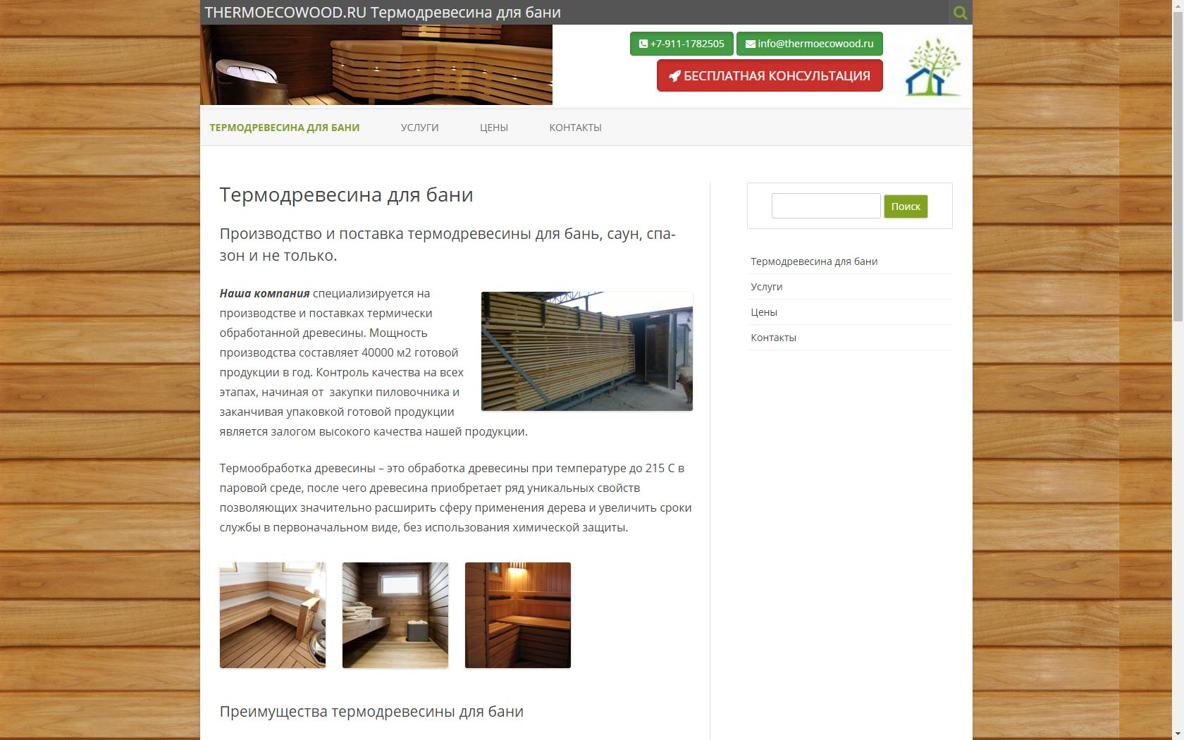 thermoecowood